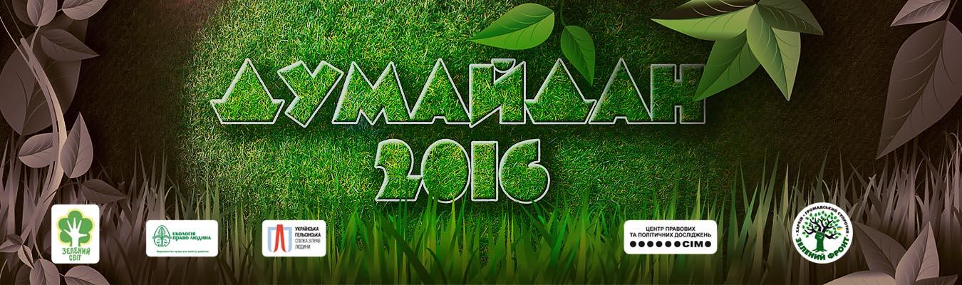Перша резолюція в рамках проекту «Думайдан – 2016: збереження зелених зон у містах та селищах»